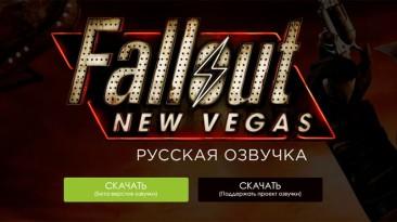 Финальная версия русской озвучки Fallout: New Vegas