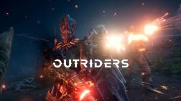Разработчики Outriders исправили проблемы с кроссплеем
