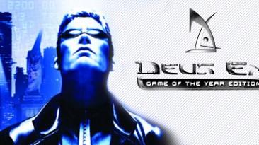 Deus Ex опять покажет себя