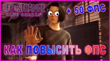 "Life Is Strange: True Colors ""Оптимизация для слабых ПК"""