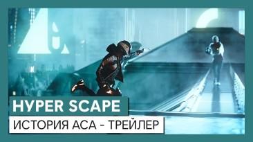 """Ubisoft не оставляет попыток раскрутить """"убийцу"""" Fortnite и PUBG - представлен новый трейлер Hyper Scape"""