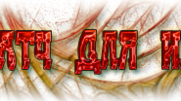 Патч Max Payne 3 [от v1.0.0.57 до v1.0.0.78]