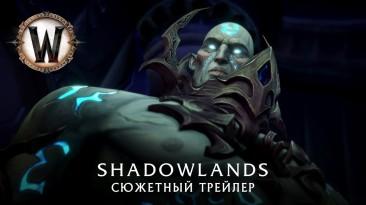 Названа дата выхода дополнения Shadowlands для World of Warcraft