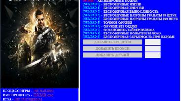 Deus Ex: Mankind Divided - A Criminal Past: Трейнер/Trainer (+14) [1.16 build 761.0] [64 Bit] {Baracuda}