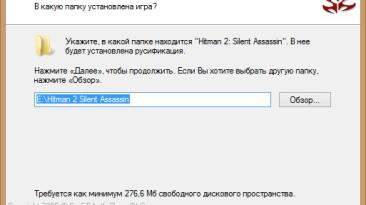 Русификатор(текст) Hitman 2: Silent Assassin от Фаргус/ZoG Forum Team(адаптация) (1.15 от 19.06.2006)