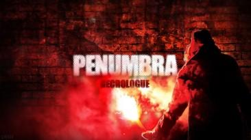 Пенумбра: Некролог ВЫШЛА!