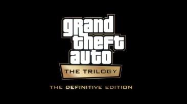 GTA Trilogy: The Definitive Edition скорей всего появится в Steam