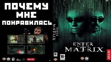 Почему мне понравилась Enter The Matrix
