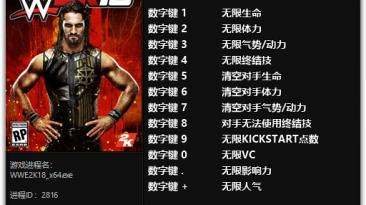 WWE 2K18: Трейнер/Trainer (+12) [1.0 - 1.05] {FLiNG}