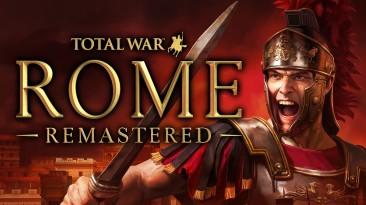 Интерес к Total War: Rome Remastered пошёл на спад