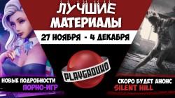 Лучшие посты за неделю на PlayGround.ru #10 - Порно игры и анонс Silent Hill