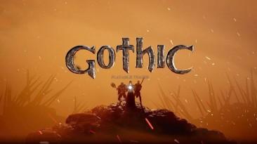 Ремейк первой части Gothic официально запущен в производство