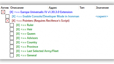 Europa Universalis 4: Таблица для Cheat Engine [1.30.3.0 (8406)] {CompactDisc}