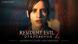 Руссификатор звука Resident Evil: Revelations 2 от GamesVoice