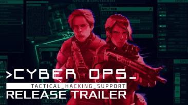 Вышла стратегия о хакерах Cyber Ops