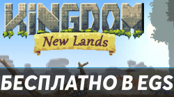 В Epic Games Store началась очередная бесплатная раздача, успейте забрать Kingdom: New Lands