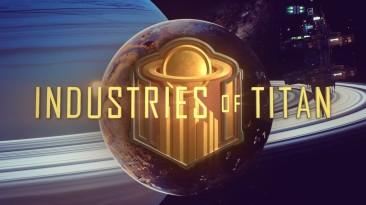 Industries of Titan продолжает развитие