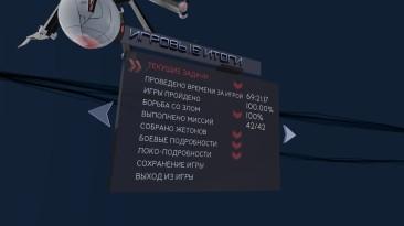 Spider-Man 3: The Game: Сохранение/SaveGame (Пройдено на 100%)