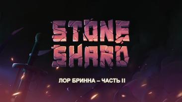 Stoneshard - Лор Бринна часть II - Лидеры