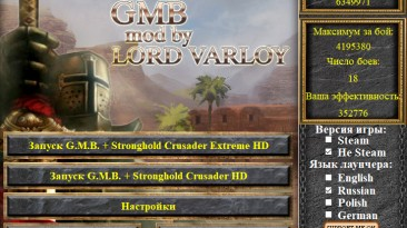 "Stronghold Crusader ""G.M.B. мод v.4.6.0 [LORD_VALROY]"""