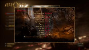 Agony Unrated: Сохранение/SaveGame (Игра пройдена на 100%)