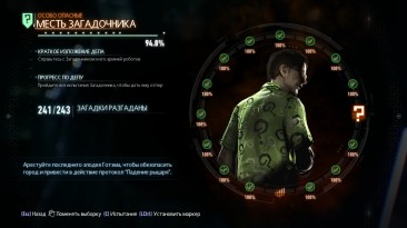 "Batman: Arkham Knight: Сохранение/SaveGame (The Riddler Boss Fight , уровень сложности ""Easy"")"
