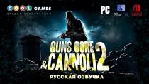 Вышла русская озвучка Guns, Gore and Cannoli 2