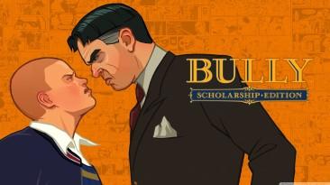 Bully: Scholarship Edition вошла в программу обратной совместимости Xbox One