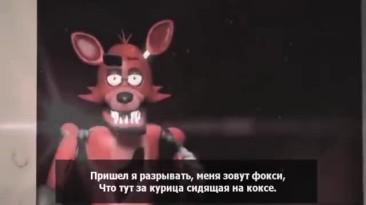 5 Ночей С Фредди - Рэп Битва Фокси vs Чика - Five Nights At Freddy's