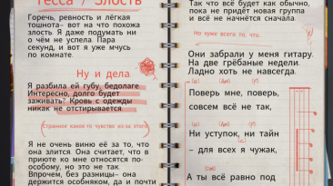 "Life is Strange: True Colors ""Красивый русский шрифт"""