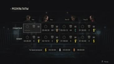 Resident Evil 2: Сохранение/SaveGame (Игра пройдена на 100%, собраны все документы за Клэр, сценарий А и Б, Стандарт)