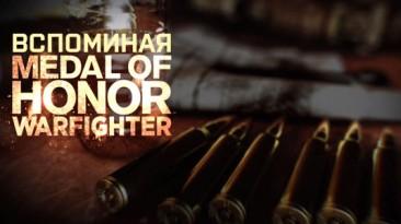 Что случилось с Medal of Honor Warfighter?