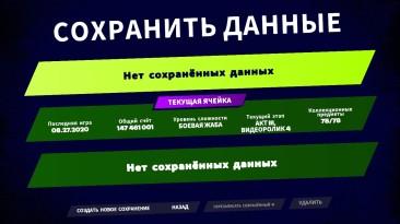 Battletoads: Сохранение/SaveGame (Игра пройдена на 100%)