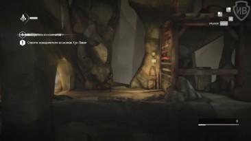 "Assassin's Creed Chronicles: China ""Прохождение - Побег (Часть 1)"""