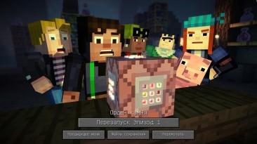 Minecraft: Story Mode: Сохранение/SaveGame (Все эпизоды пройдены)