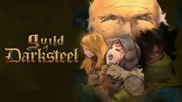 Guild of Darksteel выйдет на ПК и Switch в середине июля