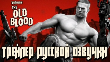 Русификатор звука Wolfenstein: The Old Blood v1.0 от R.G. MVO