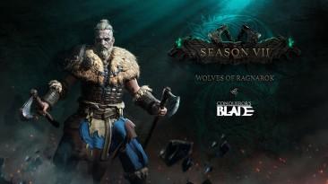 Берсерки в Сезоне VII Conqueror's Blade