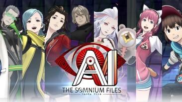 Похоже, Spike Chunsoft тизерят сиквел к AI: The Somnium Files