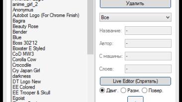 """NFS World """"Программа для установки сложных винилов VinylHub + Live Editor v1.5"""""""