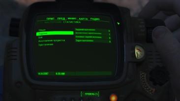 Fallout 4: Сохранение/SaveGame (Kamikaze, 273 LVL, начало игры)