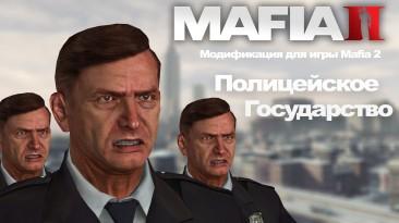 """Mafia 2 """"Мод Полицейское Государство"""""""