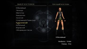 "Tomb Raider Anniversary ""Классика N-Gage"""