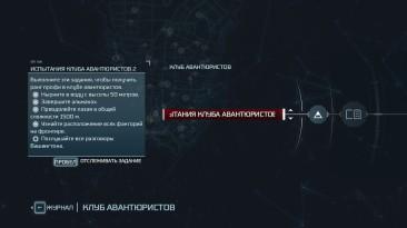Assassin's Creed 3 Remastered: Сохранение/SaveGame (Фронтир, Бостон, Нью-Йорк - открыты на 100%. Начало 10 главы. Всё выполнено и собрано)