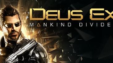 Deus Ex: Mankind Divided: Таблица для Cheat Engine [UPD: 05.03.2017] {Zanzer}