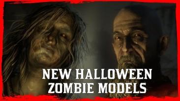 """Скоро ли зомби появятся в Red Dead Redemption 2? """"Армия страха"""" может стать событием Хэллоуина"""