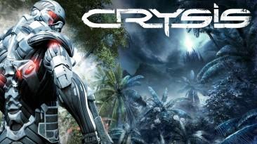 "Crysis ""Фикс для AMD"""