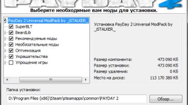 """PayDay 2 """"Универсальный МодПак v7.1 (для 1.101.940)"""""""
