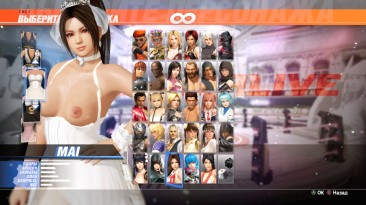 "Dead or Alive 6 ""MAI Wedding"" (18+)"