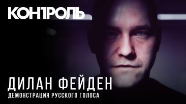Демонстрация русского голоса Дилана Фейдена в Control